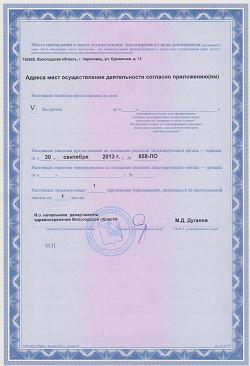 Лицензия_1
