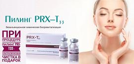При процедуре Пилинг PRX- t33 - Ультразвуковая чистка в подарок!