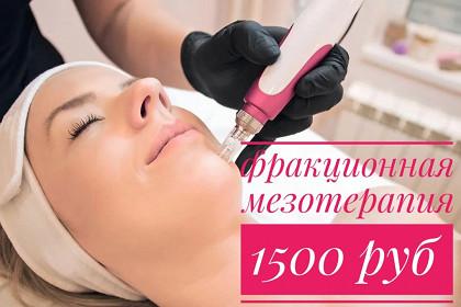 Фракционная мезотерапия 1500 руб